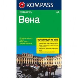 Vienna (Ru) - City Guide - Kompass